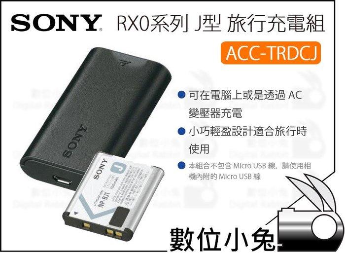 數位小兔【SONY RX0系列 旅行充電組 】ACC-TRDCJ 原廠 公司貨 J型 充電電池組 充電器 鋰電池