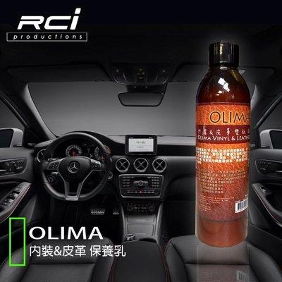 Olima Premium 內裝  皮革雙效保養乳 250ML含 綿羊油但不油膩 皮革乳 皮革清潔 RCI HID LED