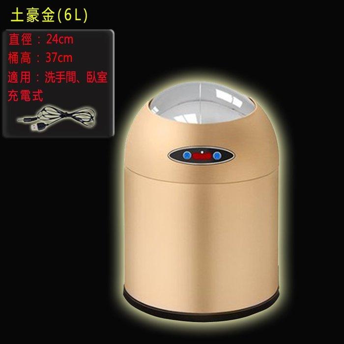 5Cgo【智能】可愛創意歐本全自動電智能感應式垃圾桶家用客廳臥室洗手間辦公室充電式創新自動雙向開合6L 3色可選 含稅