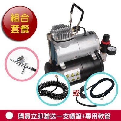 【創業必備工具】專業彩繪噴槍迷你小空壓機1/5 HP模型噴筆氣泵/迷你空壓機/微型靜音/美工繪畫噴泵附贈一支噴槍及風管