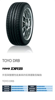 超級輪胎王~全新日本東洋~TOYO~DRB~265/ 30/ 19~細紋單導向胎 [直購價8000][日本製] 新北市