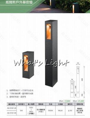 划得來LED燈飾~戶外照明 威爾斯戶外草皮燈 LED 8W 3000K 歐風時尚簡約庭院燈 OD-3181-65 含稅
