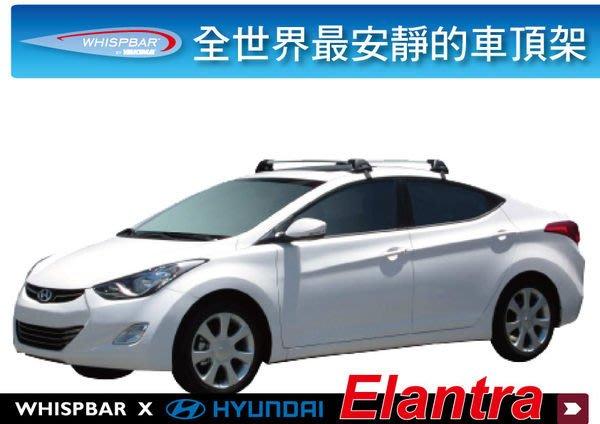 ∥MyRack∥Hyundai Elantra 專用 WHISPBAR 車頂架 行李架 橫桿