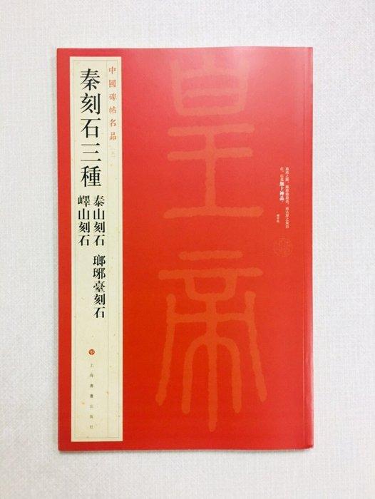 正大筆莊~『5 秦刻石三種』 中國碑帖名品系列 上海書畫出版社 (500007)