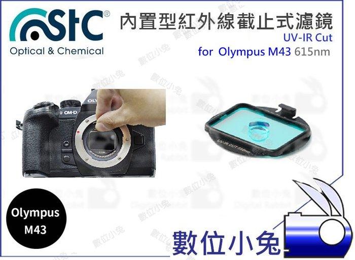 數位小兔【615nm UV-IR Cut 內置型 紅外線截止式濾鏡 Olympus M43】還原鏡 全片幅 STC