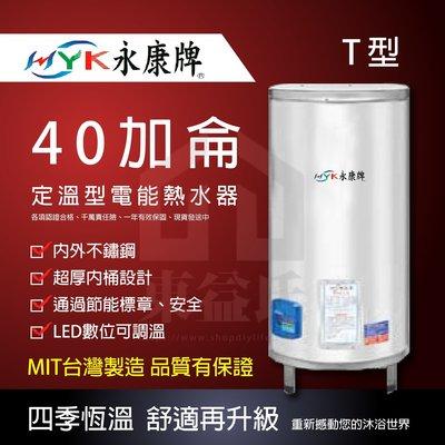 含稅 永康日立電 40加侖 調溫型 電熱水器 EH-40T 定溫型【東益氏】內外桶不鏽鋼 另售液化熱水器 即熱式熱水器