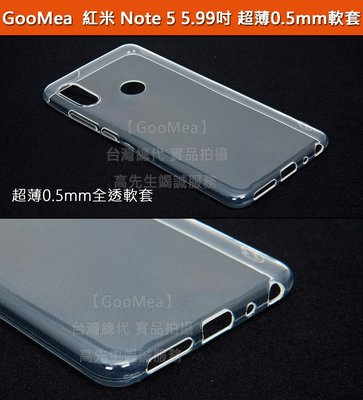 【GooMea】4免運 小米 紅米 Note5 5.99吋 超薄0.5mm高透軟套 透明 軟性 手機殼 手機套 保護殼