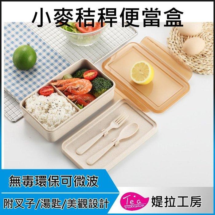 SGS檢驗認証 【小麥秸稈便當盒】無毒環保 可微波 便當盒 送叉子 湯匙