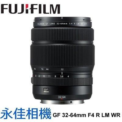 永佳相機_FUJIFILM 富士 GF 32-64mm F4 R LM 中片幅 50R GFX100 【平行輸入】2