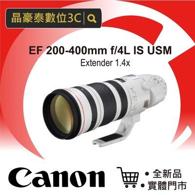 佳能 Canon EF 200-400mm f/4L IS USM + 1.4X 內建增距鏡 平輸 晶豪泰 請先洽詢