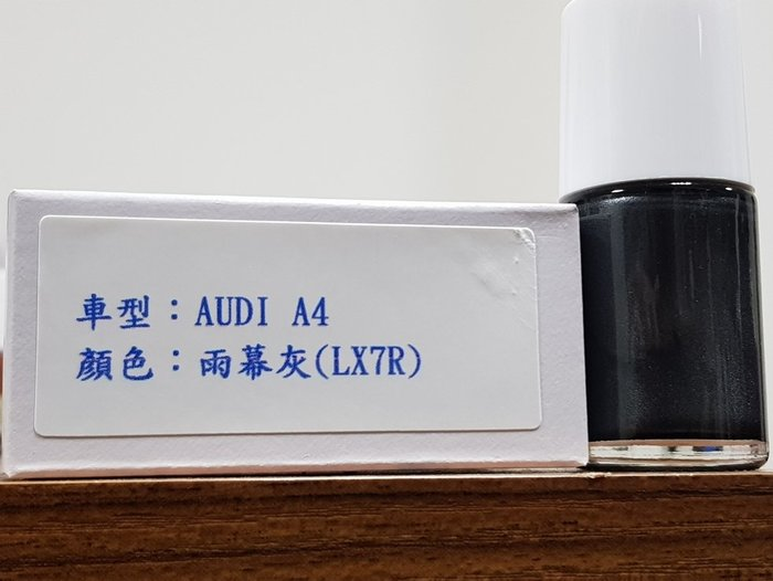 <名晟鈑烤>艾仕得(杜邦)Cromax 原廠配方點漆筆.補漆筆 AUDI A4  顏色:雨幕灰(LX7R)