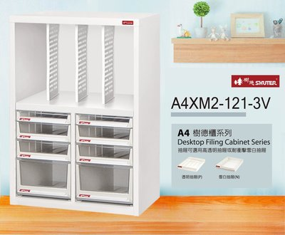 【樹德收納系列】落地型資料櫃 A4XM2-121-3V (檔案櫃/文件櫃/收納櫃/效率櫃)