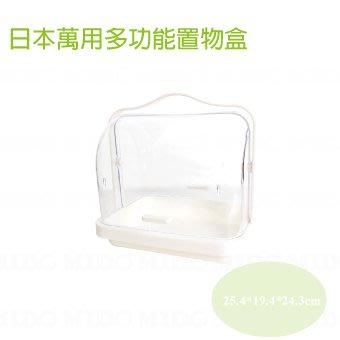 【PP222143】Table Carry日本多功能附把 手提收納置物盒(雙面掀蓋)《Midohouse》