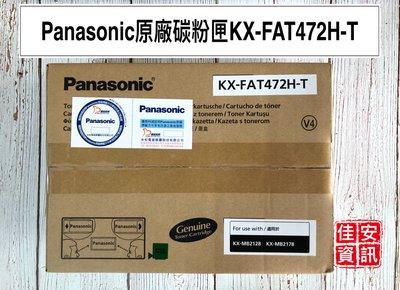 高雄-佳安資訊(含稅)Panasonic 國際牌 KX-FAT472H 原廠碳粉匣(三入)MB2128.MB2178