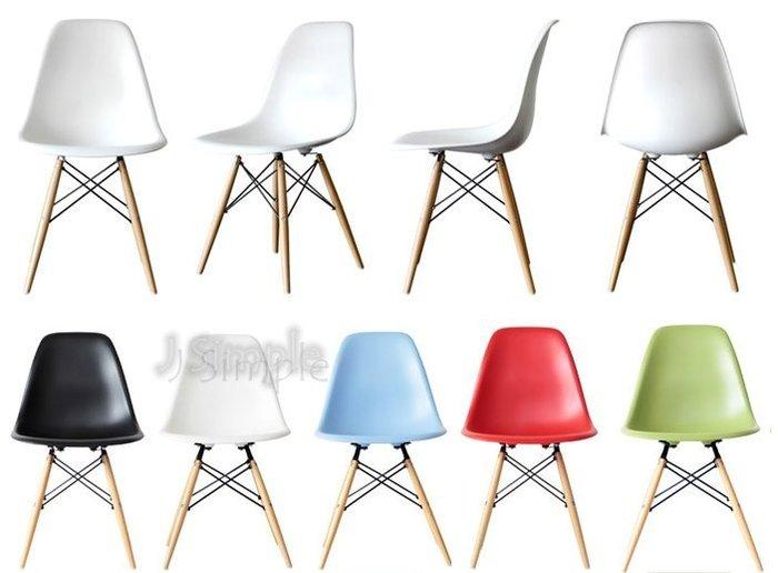 【現貨-免運】加厚款DSW設計餐椅 (多色選擇) 伊姆斯椅 人體工學設計 書桌椅 餐桌  休閒椅 餐椅 酒吧椅/會議椅ABS