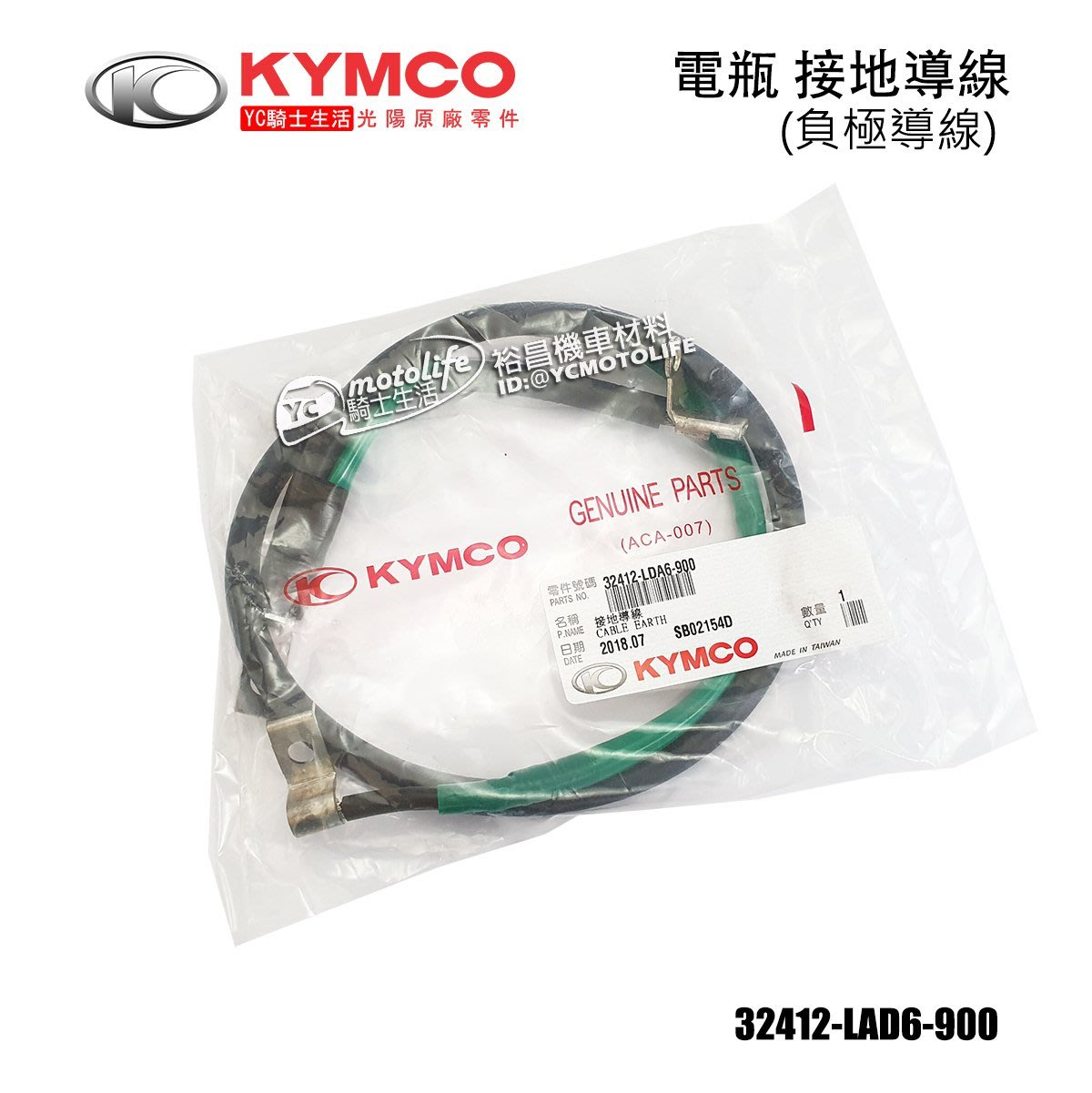 YC騎士生活_KYMCO光陽原廠 電瓶導線 接地線 GP、VP 125 電瓶接地導線 32412-LAD6-900