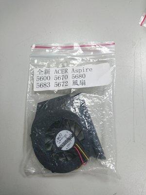 全新 宏碁 ACER 筆電風扇 ASPIRE 5600 5670 5680 5683 5672 現場維修