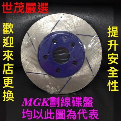 世茂嚴選   MITSUBISHI  VIRAGE 97~  MGK  後劃線碟盤