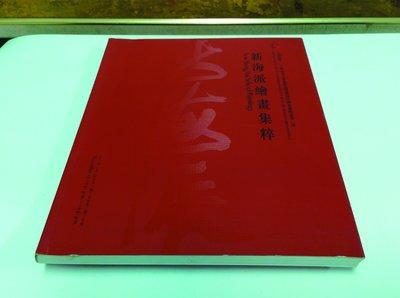 【藏家釋出】上海崇源國際拍賣書籍《2004-新海派中國書畫專拍》(((收藏價1000元...只給第一標)))