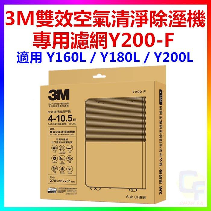 {CF舖}3M Y200-F雙效空氣清淨除溼機專用靜電空氣濾網(FD-Y160L/FD-Y180L /FD-Y200L)