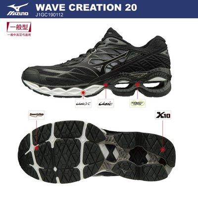 【私立高校】 MIZUNO J1GC190112(黑)WAVE CREATION 20 一般型 男款 慢跑鞋