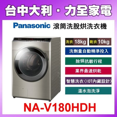 【Panasonic國際牌】變頻滾筒洗脫烘洗衣機【NA-V180HDH】【台中大利】