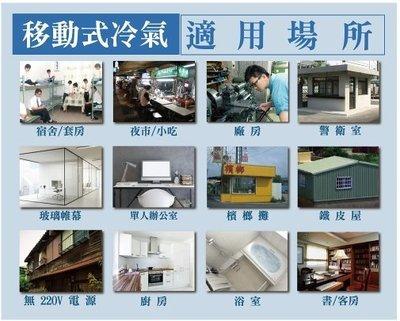 《586家電館》HERAN禾聯移動式冷氣2.3kw【HPA-23G】約3-4坪,全機3年保固!