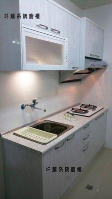 『圲越系統廚櫃』烘碗機+油煙機+瓦斯爐優惠廚具 流理台 檯面 上下櫃210cm
