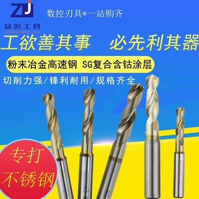 品質7572P粉末冶金高速鋼VA鉆頭CPM不銹鋼鈦合金模具鑄鐵鈷#新款熱賣