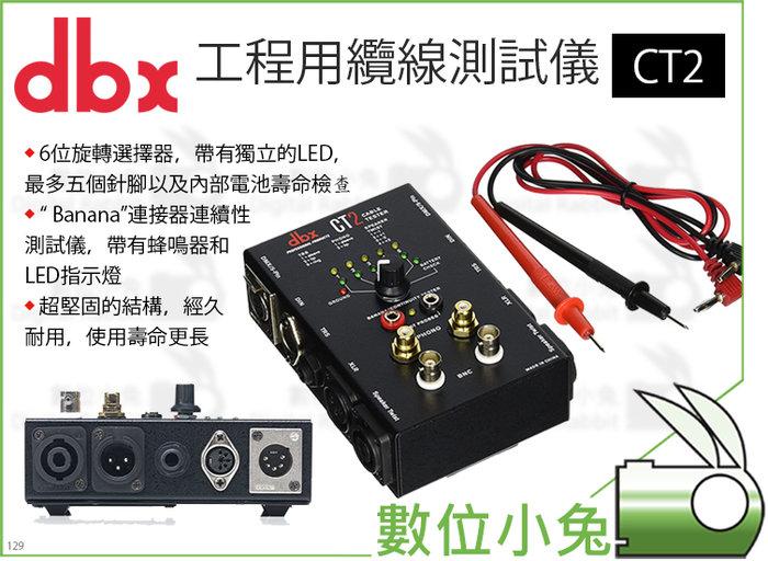 數位小兔【dbx CT2 工程用纜線測試儀】訊號 信號 導播 混音 XLR TRS DIN 數據線 測試 檢測