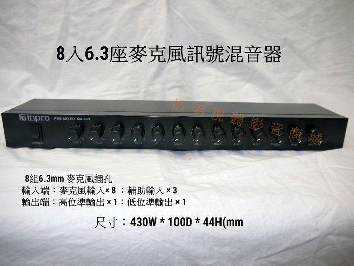 【昌明視聽】8入6.3座 麥克風訊號混音器 多了三組輔助輸入可多台串聯使用,增加麥克風輸入總數