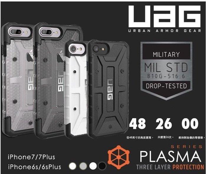 贈 傳輸線 UAG 耐摔  iphone 8 7 Plus 6s Plus 手機殼 保護殼 透明殼 超強 防摔殼