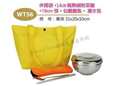 好時光 餐具組合 餐袋 休閒袋 隔熱碗附餐盤 環保 餐具組 湯匙 贈品 禮品 印刷 廣告 批發