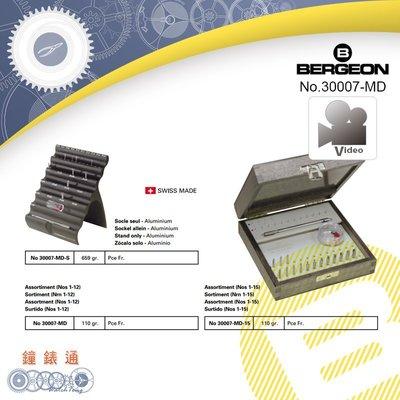 預購商品【鐘錶通】30007-MD《瑞士BERGEON》滾軸移除器 ├保養工具/維護工具┤