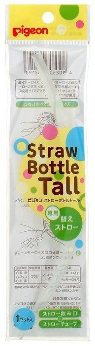 日本 貝親 Pigeon tall 長版莫哭杯配件- 替換吸管  日本製  LUCI日本代購