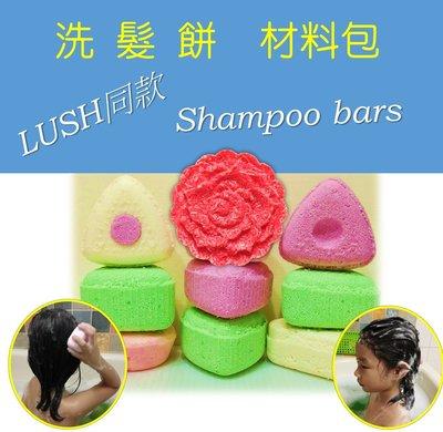 【洗髮餅材料包 1公斤】自製LUSH同款洗髮餅 shampoo bars 洗髮界面劑