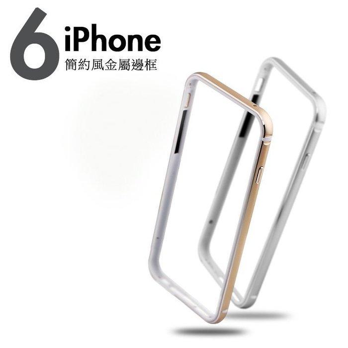 簡約又時尚 只要$99元 出清特惠價  iPhone 6,6S 簡約金屬邊框
