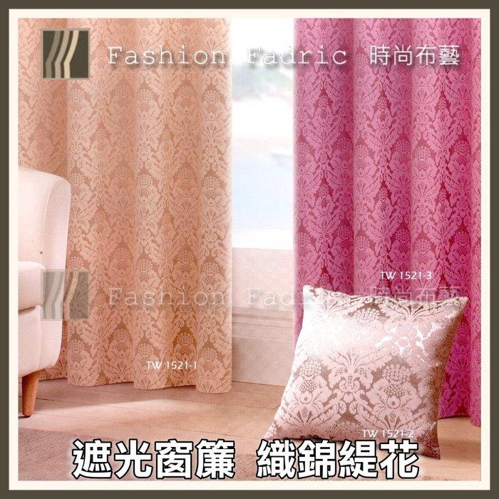 遮光窗簾 (雙面織錦) 素色系列 (TW1521) 遮光約80-90%