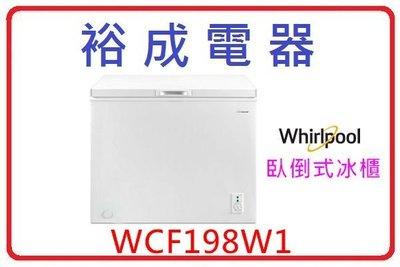 【高雄裕成電器】惠而浦198公升臥倒式冰櫃 WCF198W1 另售 SRF-301 聲寶 SRF-201