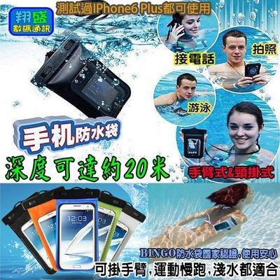 衝浪運動臂套防水袋潛水袋釣魚保護套 628 530 S6 S7 edge G5 A7 J7 Prime A8 ZE601KL ZE550KL ZE552KL
