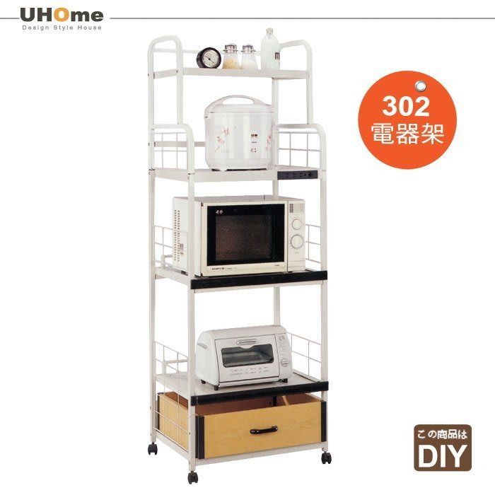 【UHO】302 媽媽好幫手實用 電器架  DIY商品   免運費 SO15-367-4