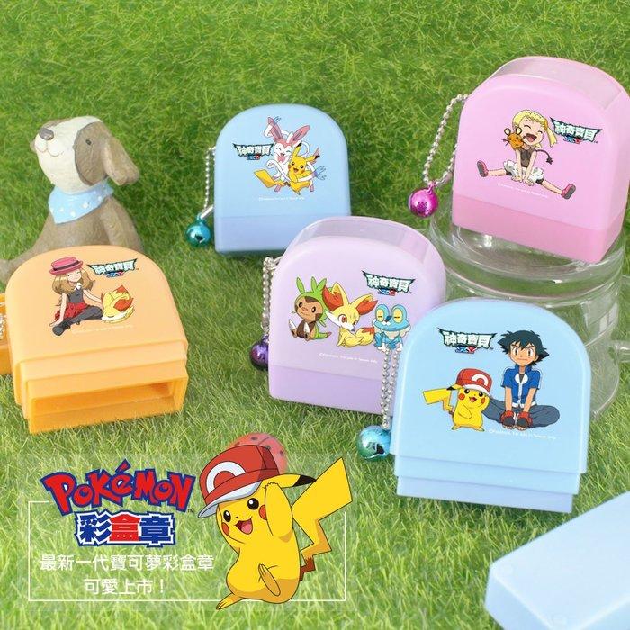 熊爸印&貼 正版授權 寶可夢 Pokémon GO  姓名彩盒印章  姓名印章 連續印章 玩具