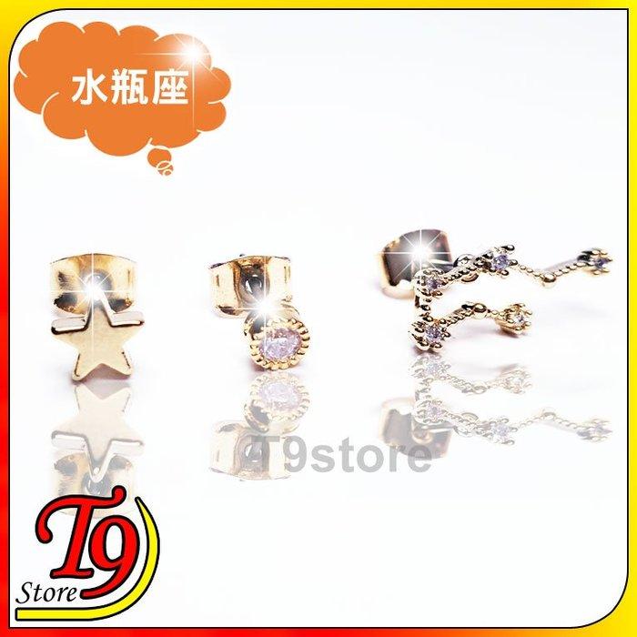 【T9store】韓國製 水瓶座 星座貼耳式耳環