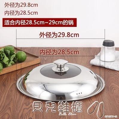 鍋蓋可視鋼化玻璃蓋不銹鋼可立炒鍋蓋