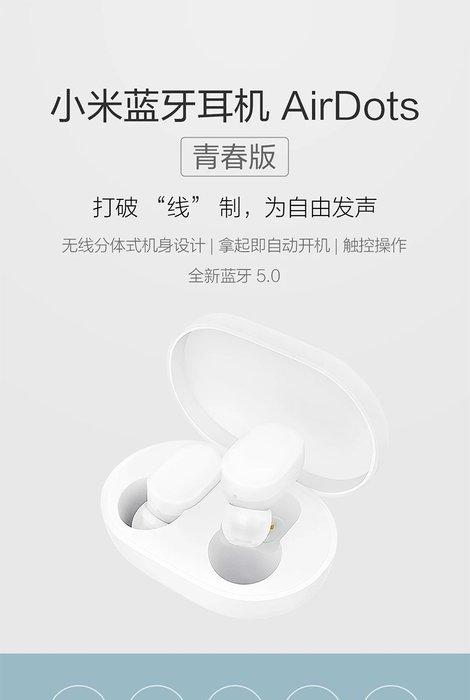 小米藍牙耳機 AirDots 青春版運動跑步隱形無線迷你耳機