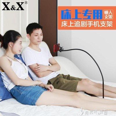 床上用手機支架直播神器懶人看電視床頭手機架通用夾