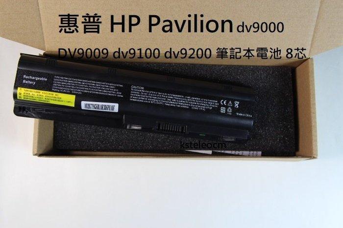 惠普 HP Pavilion dv9000 DV9009 dv9100 dv9200 筆記本電池 8芯