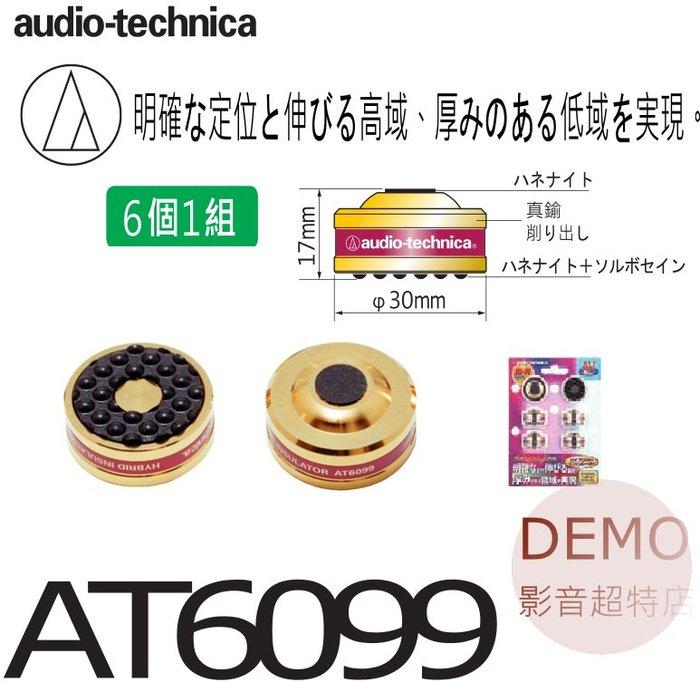 ㊑DEMO影音超特店㍿日本鐵三角 audio-technica AT6099 制震 腳錐 腳墊 角錐 ( 1組6片)