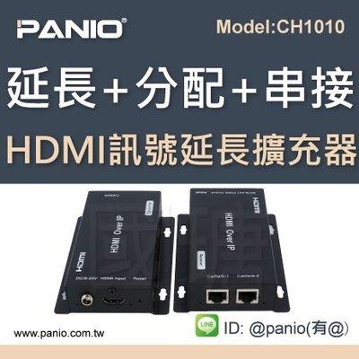 [現貨]RJ45網路線轉HDMI延長+分配擴充器100米《✤PANIO國瑭資訊》CH1010