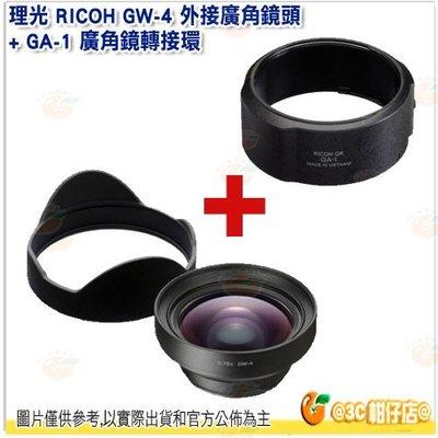 理光 RICOH GW-4 廣角鏡頭 遮光罩 + GA-1 轉接環 GW4 GA1 原廠公司貨 GR III GR3 用